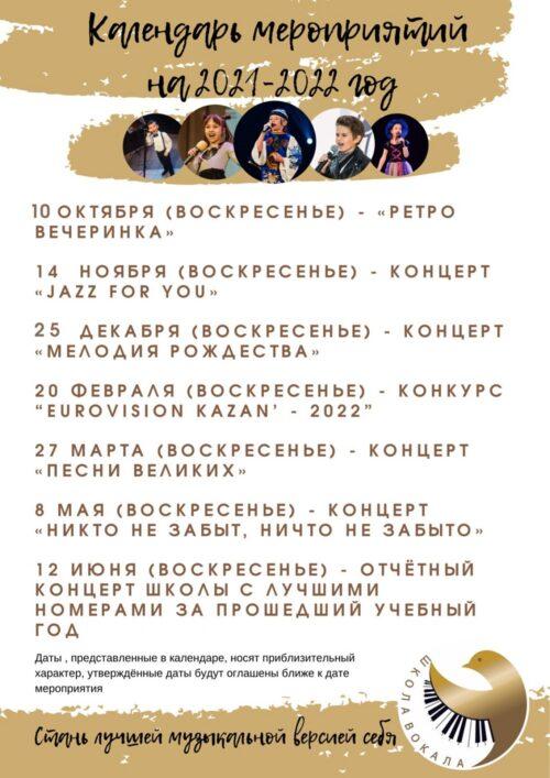 календарный план мероприятий 21-22