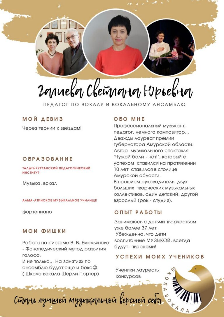 galieva-svetlana