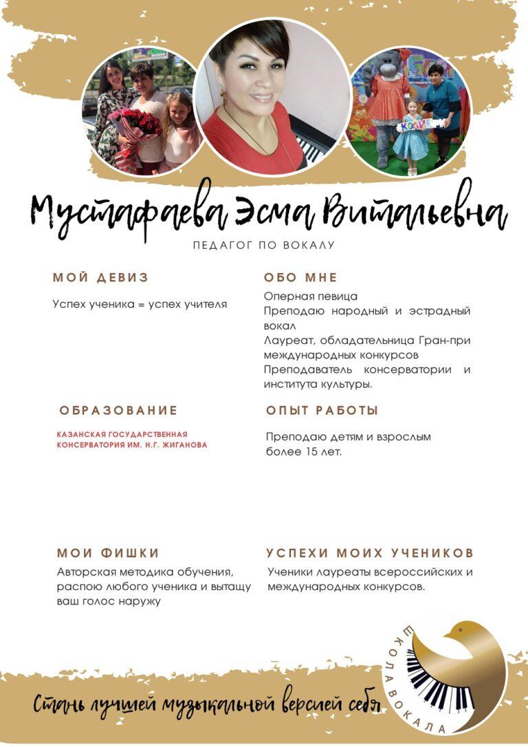 mustafaeva-esma