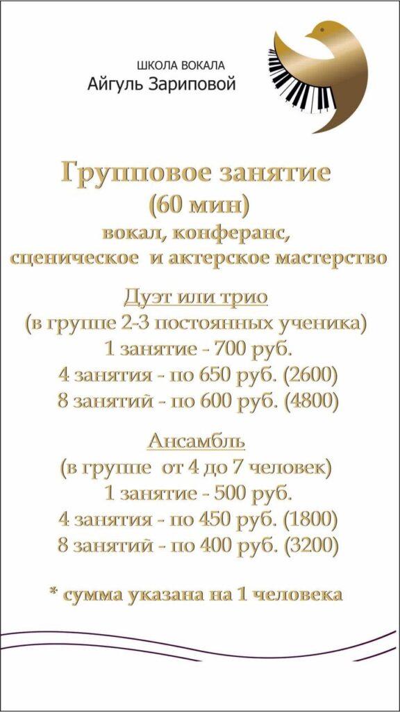 price-gruppa