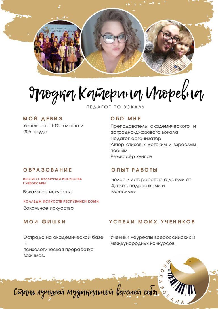 yagodka_katerina