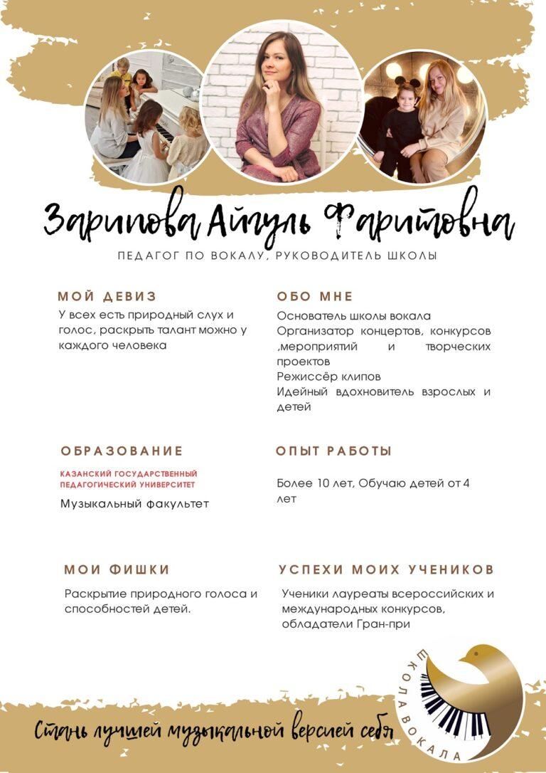zaripova-aigyl